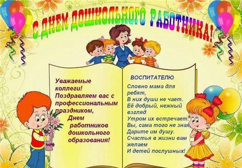 Поздравления воспитателей садика